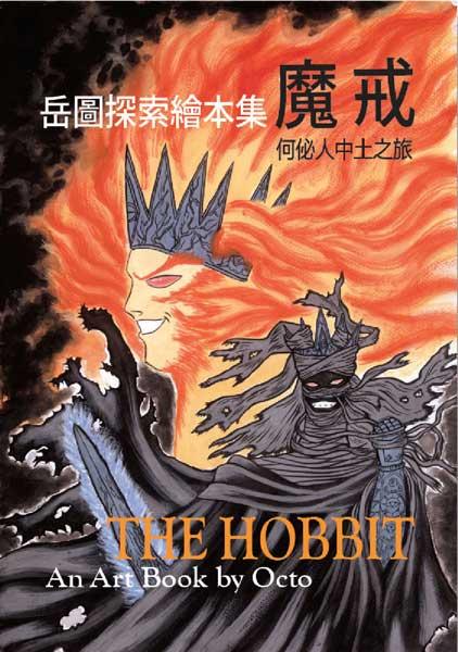 Octo_Kwan_Hobbit_Cover_